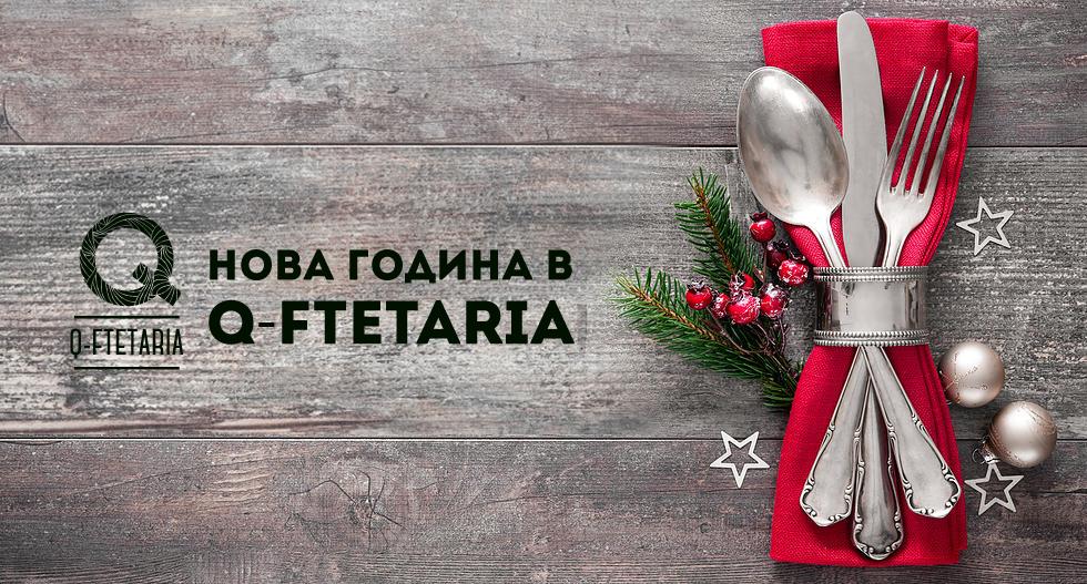 Нова година в Q-Ftetaria