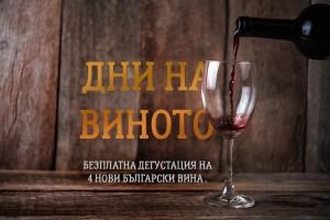 Дни на виното в Q-Ftetaria